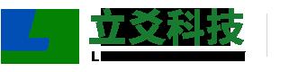 深圳市立爻科技有限公司